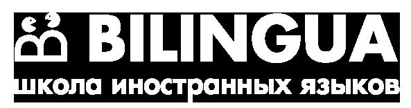 Школа иностранных языков Билингва