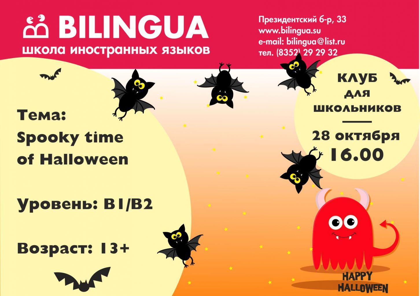Языковой клуб для школьников