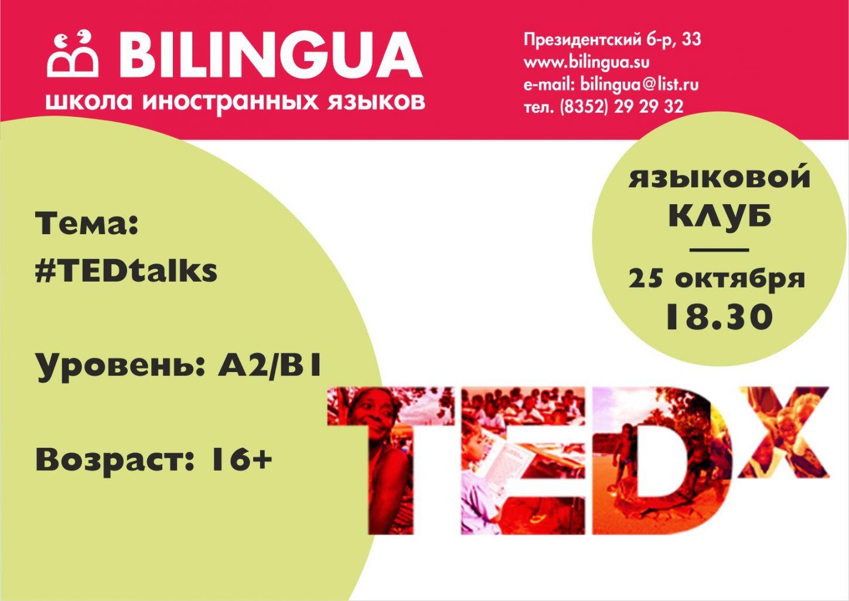 Языковой клуб для взрослых