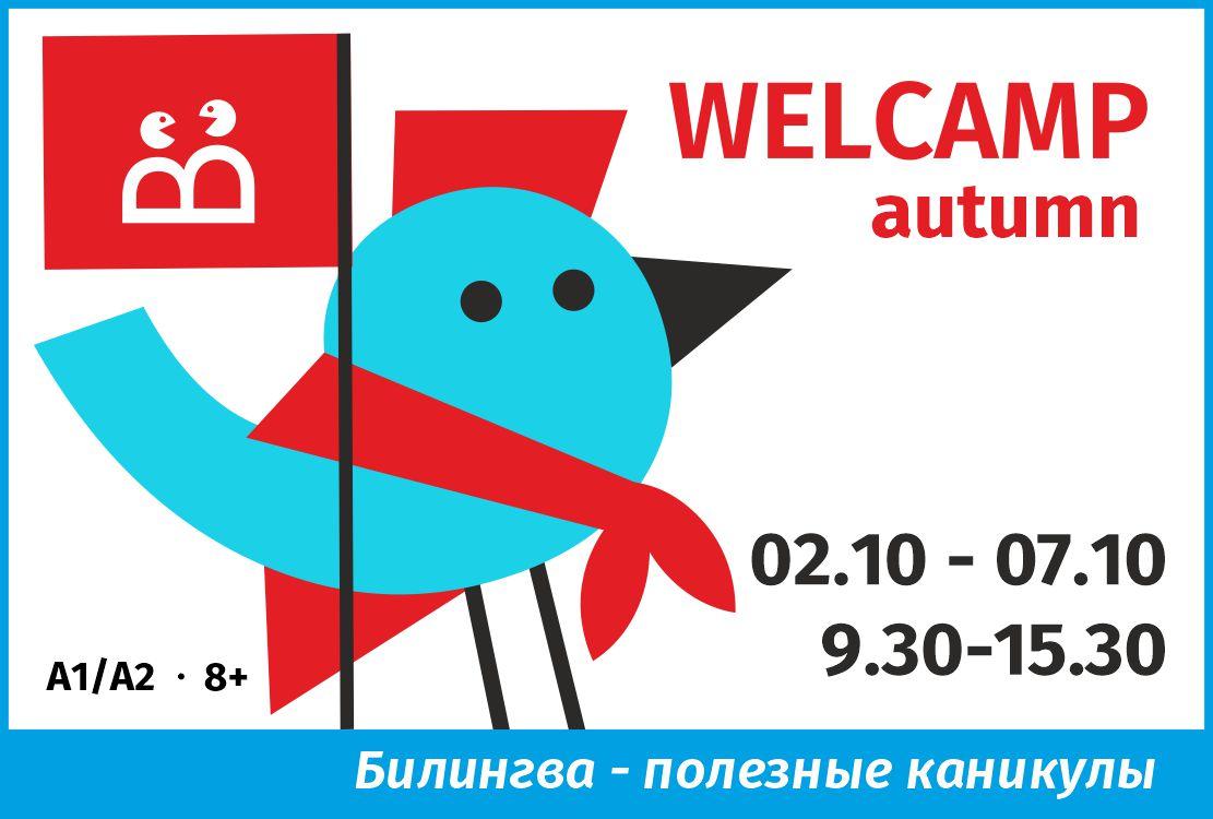 WELCAMP добро пожаловать!